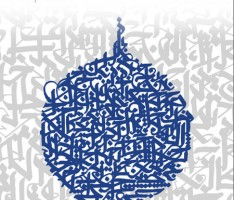 arabintegrationpub