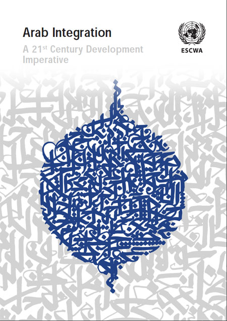 Arab Integration: A 21st Century Development Imperative (ESCWA Publication)