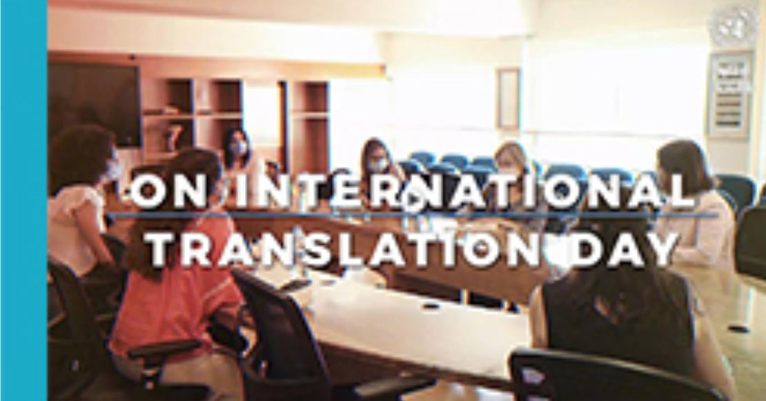 International Translation Day 2020